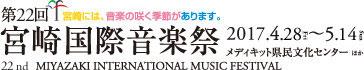 第22回宮崎国際音楽祭 2017年4月28日金曜日~2017年5月14日日曜日