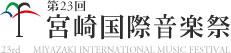 第23回宮崎国際音楽祭 2017年4月28日金曜日~2017年5月14日日曜日