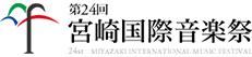 第24回宮崎国際音楽祭 2019年4月28日日曜日~2017年5月19日日曜日