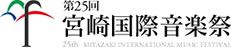 第25回宮崎国際音楽祭