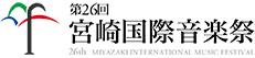 第26回宮崎国際音楽祭