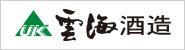 雲海酒造株式会社