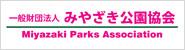 (財)みやざき公園協会