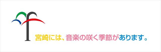 宮崎には、音楽の咲く季節があります。